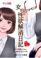 【マンガ版】女の性欲解消日記 【第4話】