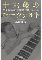 十六歳のモーツァルト 天才作曲家・加藤旭が遺したもの