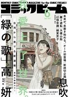 月刊コミックビーム
