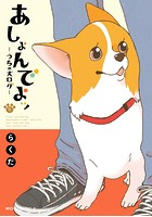 あしょんでよッ 〜うちの犬ログ〜