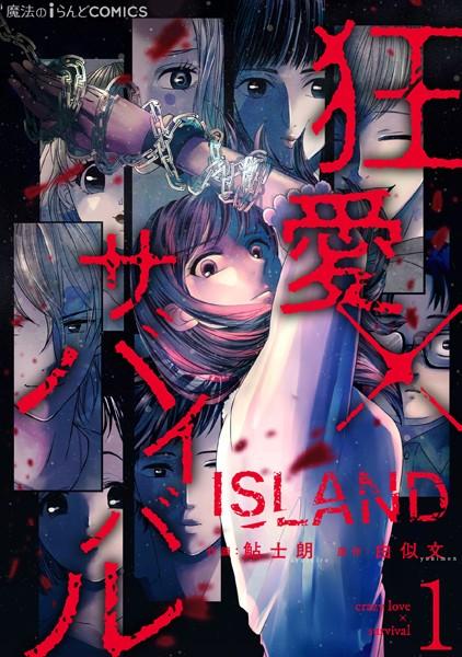 ISLAND―狂愛×サバイバル― (1)