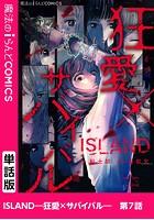 ISLAND―狂愛×サバイバル―(単話)