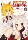世話やきキツネの仙狐さん (9)