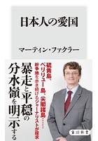 日本人の愛国
