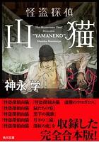【電子特典付き】怪盗探偵山猫【シリーズ全六巻 合本版】