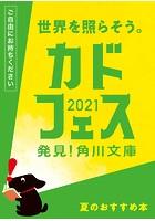 カドフェス 2021小冊子