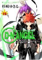 D・N・ANGEL (19)