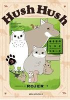 Hush Hush ある日のリスとコヨーテ 3