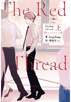 The Red Thread 上【電子特典付き】