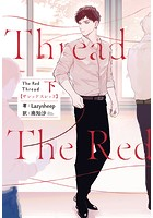 The Red Thread 下【電子特典付き】