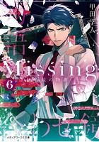Missing 6 合わせ鏡の物語 〈上〉
