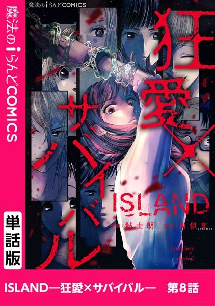 ISLAND―狂愛×サバイバル― 第8話