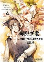 剣鬼恋歌 Re:ゼロから始める異世界生活†真銘譚