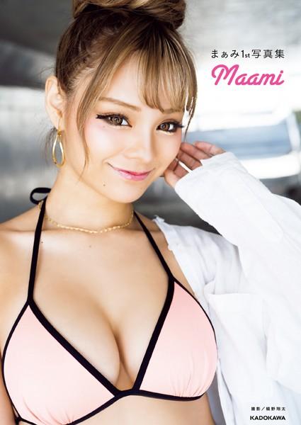 まぁみ1st写真集 Maami【電子特典付き】