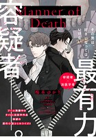 Manner of Death(単話)