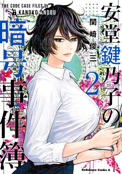 安堂鍵乃子の暗号事件簿 (2)
