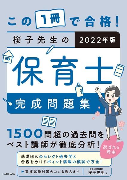この1冊で合格! 桜子先生の保育士 完成問題集 2022年版