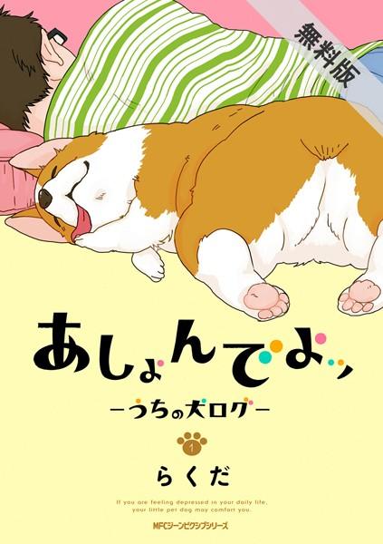 あしょんでよッ 〜うちの犬ログ〜 1【期間限定 無料お試し版】