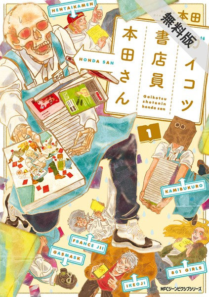ガイコツ書店員 本田さん 1【期間限定 無料お試し版】