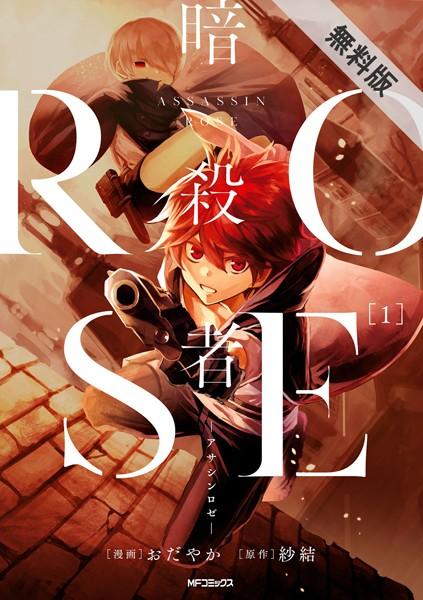 暗殺者ROSE-アサシンロゼ- 1【期間限定 無料お試し版】