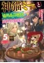 神猫ミーちゃんと猫用品召喚師の異世界奮闘記 5