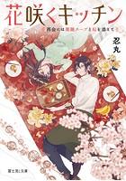 花咲くキッチン