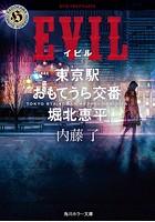 東京駅おもてうら交番・堀北恵平