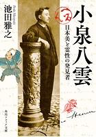 小泉八雲 日本美と霊性の発見者