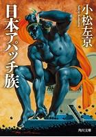 日本アパッチ族【電子特典付き】