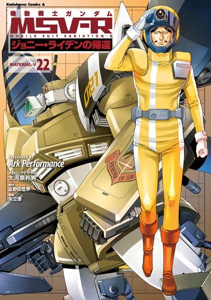機動戦士ガンダム MSV-R ジョニー・ライデンの帰還 (22)