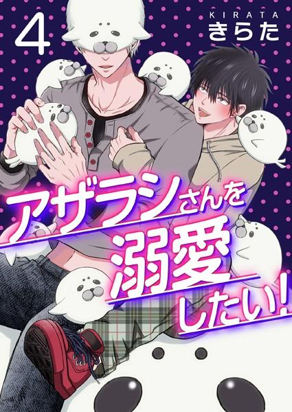 【恋愛 BL漫画】アザラシさんを溺愛したい!(単話)