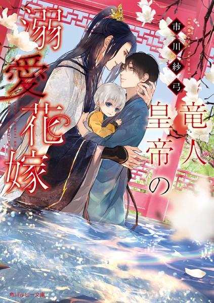 竜人皇帝の溺愛花嫁【電子特別版】