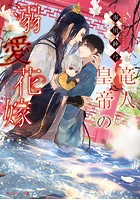 竜人皇帝の溺愛花嫁