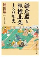 鎌倉殿と執権北条130年史