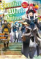 Frontier World Online ‐召喚士として活動中‐