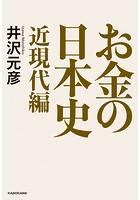 お金の日本史 近現代編