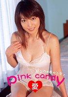 ピンクのキャンディ 平山愛