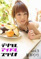 デジタルアイドルスタジオ 藍那りり vol.3