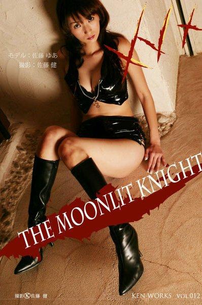KEN WORKS Vol.012 佐藤ゆあ [THE MOONLIT KNIGHT]