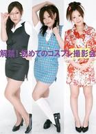 解禁!初めてのコスプレ撮影会 第4回 〜OL制服&ギャル浴衣編〜
