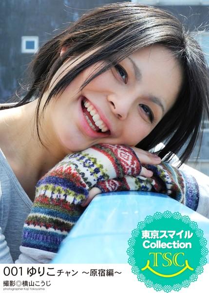 東京スマイルCollection 001 ゆりこチャン 〜原宿編〜