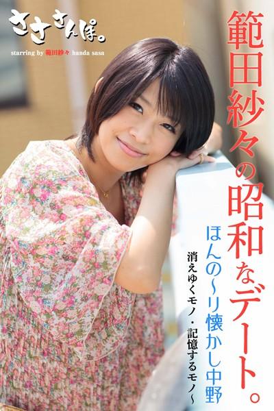 範田紗々の昭和なデート。ほんの〜り懐かし中野
