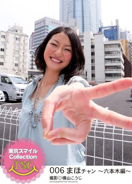 東京スマイルCollection 006 まほチャン 〜六本木編〜