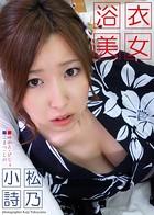 小松詩乃「浴衣美人」