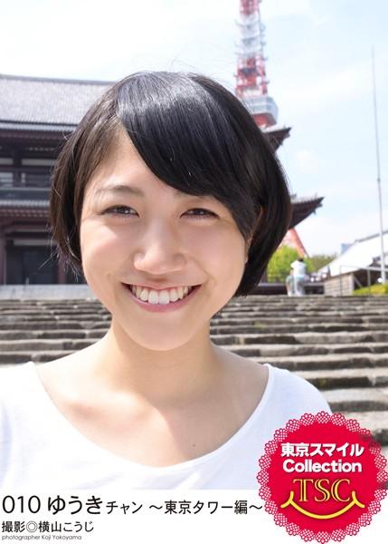 東京スマイルCollection 010 ゆうきチャン 〜東京タワー編〜