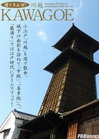遊々さんぽ 「川越 〜KAWAGOE〜」