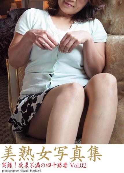 美熟女写真集 「実録!欲求不満の四十路妻」 Vol.02