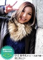 東京スマイルCollection 012 あやえチャン 〜九段下編〜