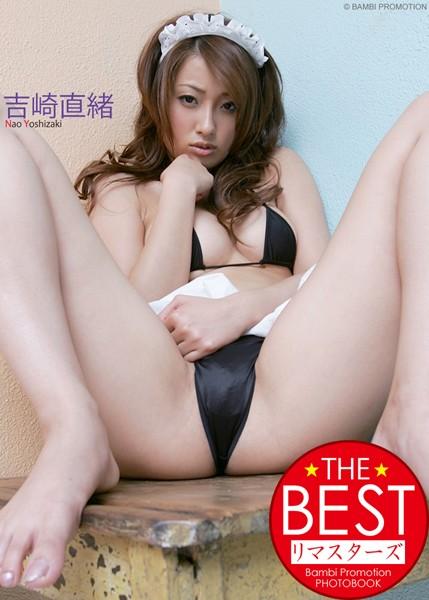 吉崎直緒 THE BEST リマスターズ