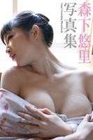 『恋愛体質』森下悠里 デジタル写真集 Vol.02